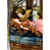 遇见世界上最美的童话 手绘版――睡美人