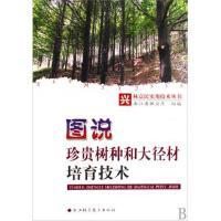 图说珍贵树种和大径材培育技术/兴林富民实用技术丛书