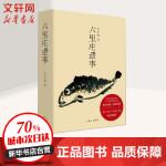 六里庄遗事 上海三联书店