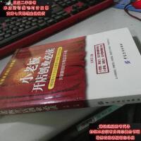 【二手旧书9成新】小老板开店创业必读9787518018444