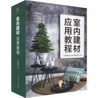 室内建材应用教程 华中科技大学出版社