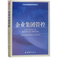 企业集团管控中央企业管理提升指导用书9787512619937