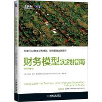财务模型实践指南 原书第3版 机械工业出版社