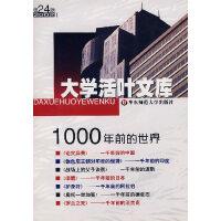 大学活叶文库:1000年前的世界