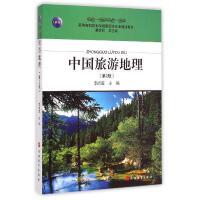 中国旅游地理(第2版) 李清霞
