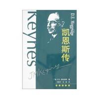 【二手旧书九成新】凯恩斯传 (加)D.E.莫格里奇 9787544505239 长春出版社