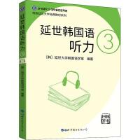 延世韩国语听力 3 世界图书出版公司