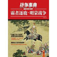 战争事典:霸者逐鹿――明蒙战争
