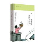 丰子恺漫画古诗词