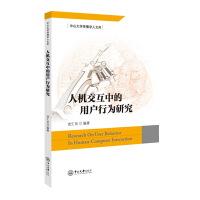 人机交互中的用户行为研究-中山大学传播学人文库