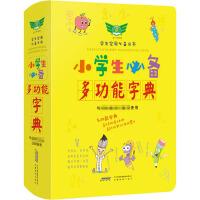 小学生多功能字典 安徽教育出版社