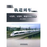 轨道列车可靠性、可用性、维修性和安全性