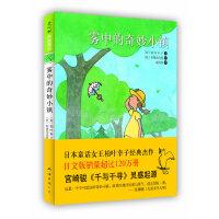 爱心树纯美童话1:雾中的奇妙小镇(宫崎骏《千与千寻》灵感起源)(爱心树童书出品)
