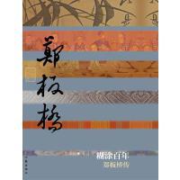糊涂百年――郑板桥传(精)
