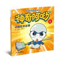 神奇阿呦 动画绘本故事8