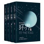 环界:日本科幻经典(全4册)