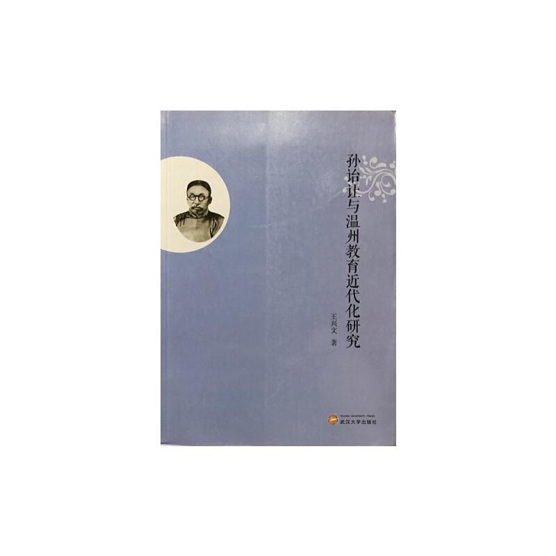 孙诒让与温州教育近代化研究