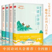 藏在故事里的必读古诗词(国风版,你应该熟读的中国古诗词,套装共4册)
