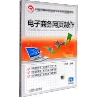 电子商务网页制作 机械工业出版社