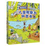 儿童观察力科普书(全5册) 北京时代华文书局