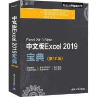 中文版EXCEL 2019宝典(第10版) 清华大学出版社