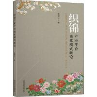 织锦产业平台商业模式新论 东南大学出版社