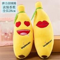 香蕉毛绒玩具 超软体香蕉毛绒玩具搞怪创意水果玩偶抓娃娃机公仔儿童礼物 香蕉公仔混色发 28厘米