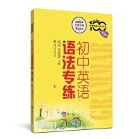 初中英语语法专练 第5版 上海交通大学出版社