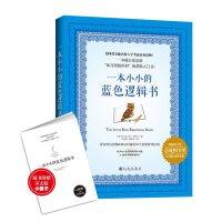 正版 一本小小的蓝色逻辑书 逻辑入门书籍 罗辑思维 逻辑推理 思维训练 成功 励志 智商 智谋 逻辑思维书籍 畅销书