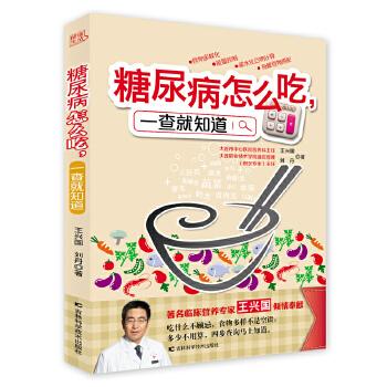 糖尿病怎么吃,一查就知道(pdf+txt+epub+azw3+mobi电子书在线阅读下载)