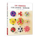 小林一夫的组合折纸 : 立体几何折纸 + 锦绣花球