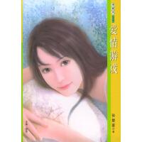 季候风・第5辑200:爱情游戏