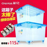 茶花收纳箱塑料储物箱子收纳盒透明整理箱汽车特 中号+大号 有盖家用衣物收纳盒