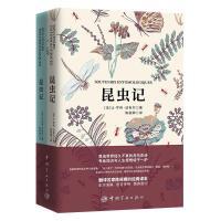 昆虫记(法汉对译版)(全2册) 中国宇航出版社