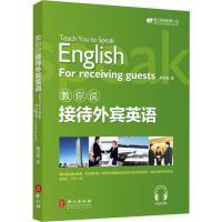 教你说接待外宾英语 外文出版社