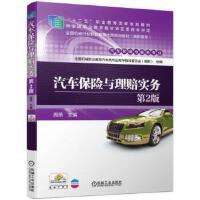 [二手旧书9成新]汽车保险与理赔实务 第2版周燕 9787111634515 机械工业出版社