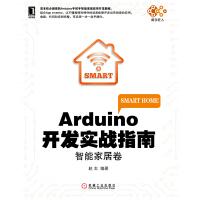 Arduino开发实战指南:智能家居卷