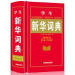 学生新华词典