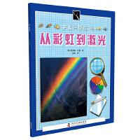 掌上科技馆 从彩虹到激光