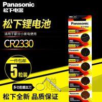 【支持礼品卡+5粒包邮】Panasonic/松下 CR2330 纽扣电池 CR-2330/5BC 3伏扣式锂电池 主板 汽车钥匙遥控器电池