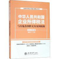 中华人民共和国企业所得税法与实施条例释义及案例精解 2019年版 立信会计出版社