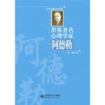 世界著名心理学家:阿德勒 叶浩生,贺微 北京师范大学出版社 9787303153183