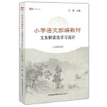 小学语文部编教材文本解读及学习设计(六年级上册)