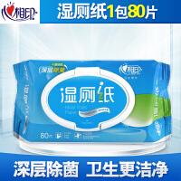 心相印XCY080湿厕纸系列天然棉质感加盖装清洁抑菌厕后湿厕巾80片