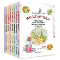 彼得兔的故事小兔彼得兔和他的朋友们全套8册 注音版故事绘本3-6-10-12岁儿童课外阅读书 世界经典故事书彼得兔少儿