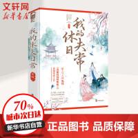 我的休夫日常(全2册) 中国致公出版社