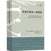 声音中的另一种语言 广西人民出版社
