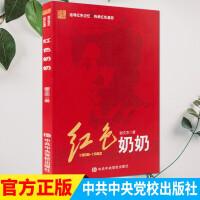 红色n奶奶(1908-1982)谢文杰 著 中共中央党校出版社