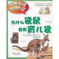 为什么袋鼠会有育儿袋(麦克米伦金牌图书)