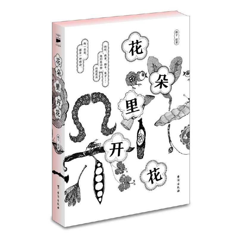 """花朵里开花(荣获""""中国ZUI美的书"""",双色精美设计,原生态画家琳子带你走进花开的世界,寻找你心中的""""秘密花园"""")荣获""""中国zui美的书""""称号!原生态画家琳子带你走进花开的世界,寻找你心中的""""秘密花园"""",让无数人看一次感动一次的心灵绘本。"""